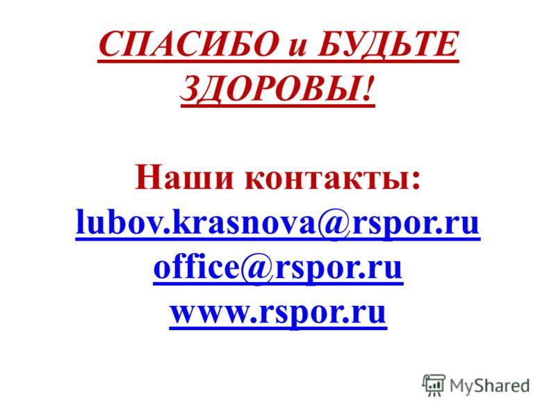 СПАСИБО и БУДЬТЕ ЗДОРОВЫ! Наши контакты: lubov.krasnova@rspor.ru office@rspor.ru www.rspor.ru lubov.krasnova@rspor.ru office@rspor.ru www.rspor.ru
