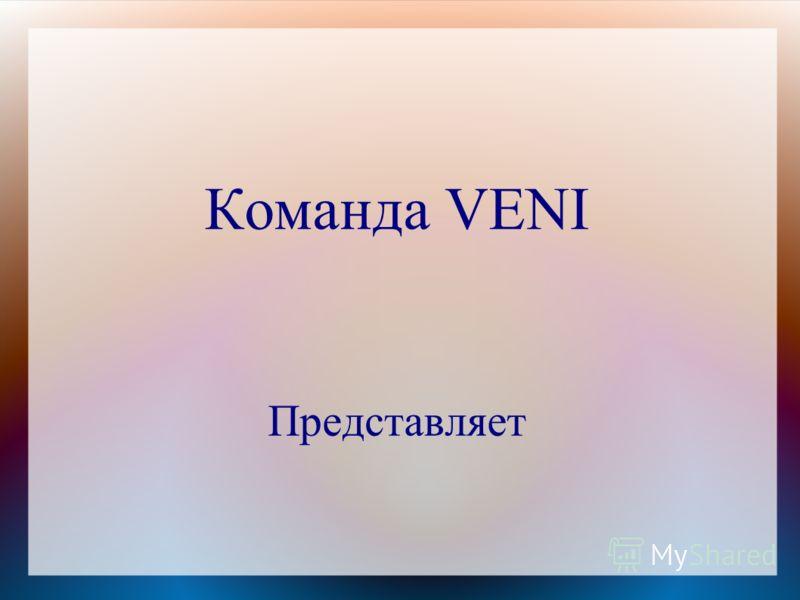 Команда VENI Представляет