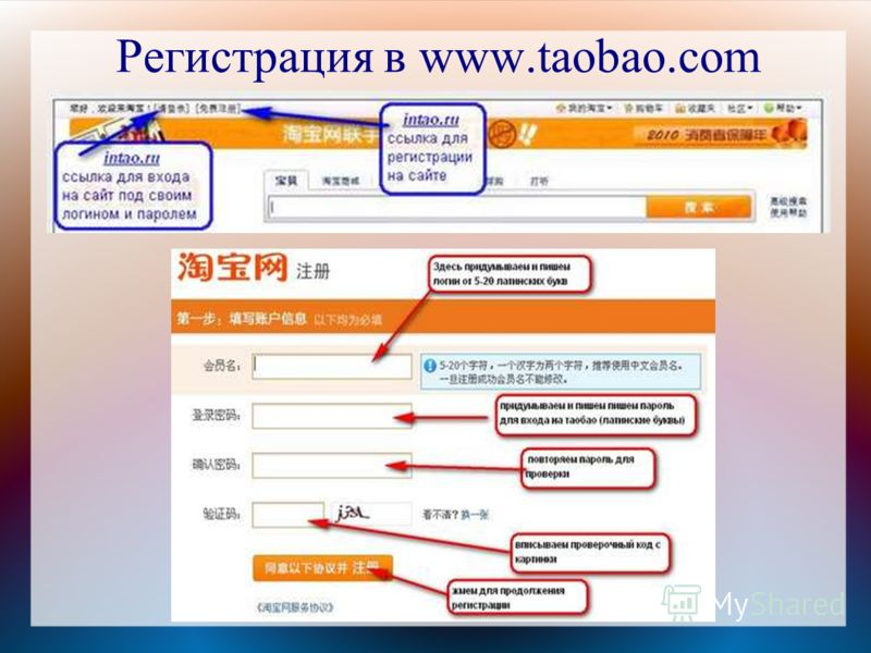 Регистрация в www.taobao.com