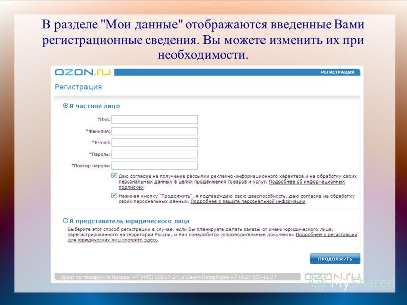 В разделе Мои данные отображаются введенные Вами регистрационные сведения. Вы можете изменить их при необходимости.