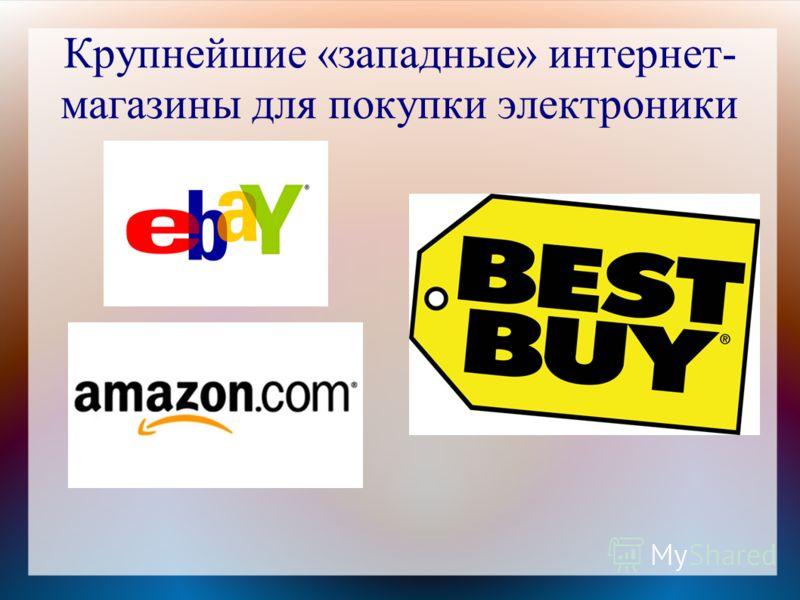 Крупнейшие «западные» интернет- магазины для покупки электроники