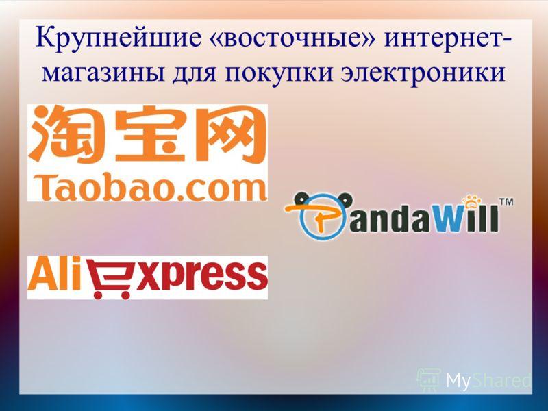Крупнейшие «восточные» интернет- магазины для покупки электроники