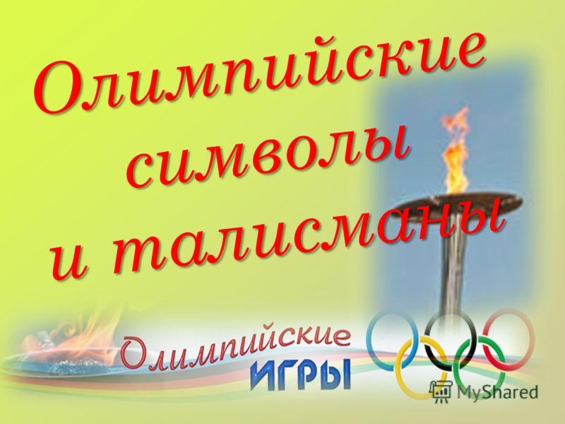 Олимпийские символы и талисманы