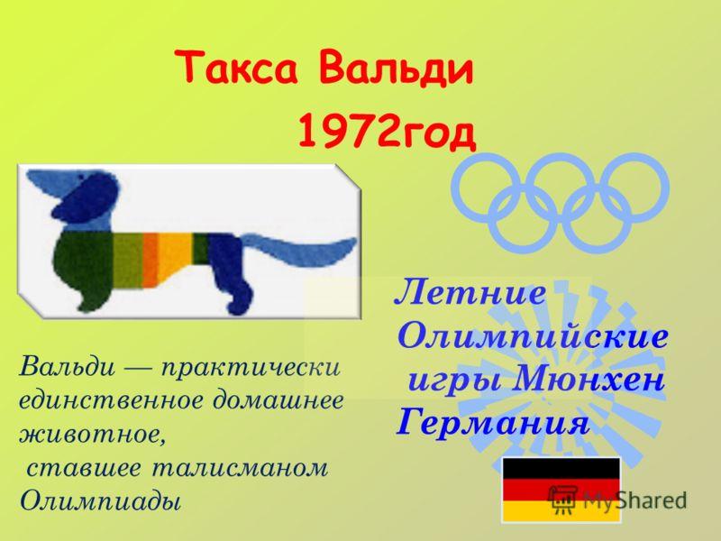 Такса Вальди 1972год Вальди практически единственное домашнее животное, ставшее талисманом Олимпиады Летние Олимпийские игры Мюнхен Германия
