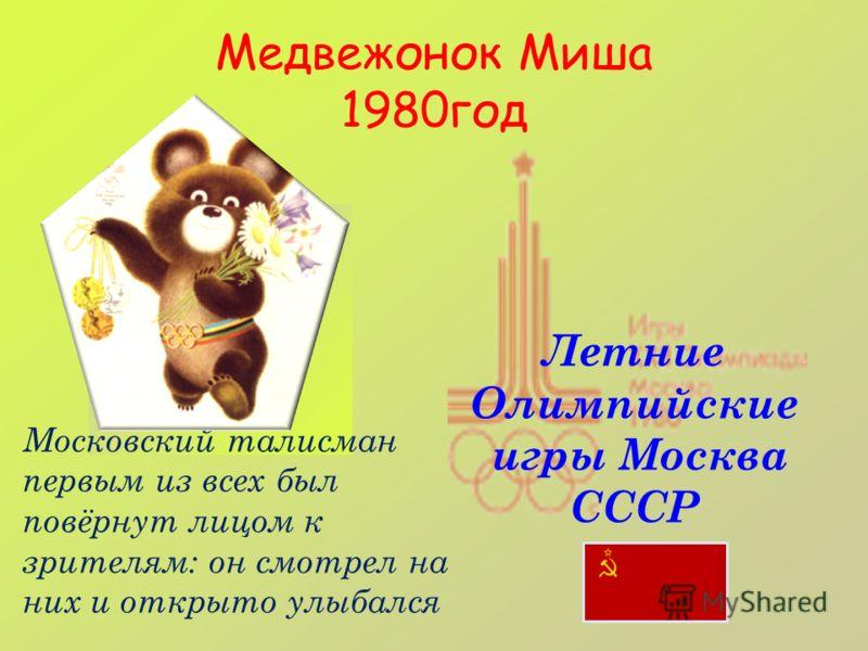 Медвежонок Миша 1980год Летние Олимпийские игры Москва СССР Московский талисман первым из всех был повёрнут лицом к зрителям: он смотрел на них и открыто улыбался