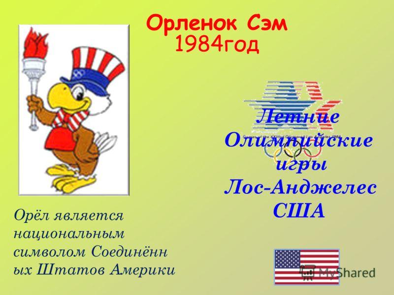 Орленок Сэм 1984год Летние Олимпийские игры Лос-Анджелес США Орёл является национальным символом Соединённ ых Штатов Америки