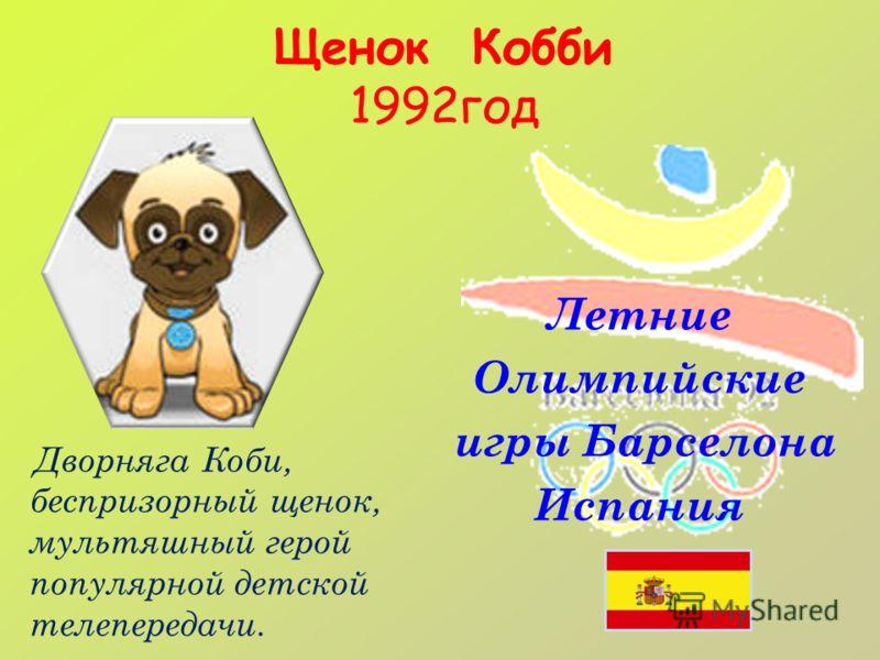 Щенок Кобби 1992год Летние Олимпийские игры Барселона Испания Дворняга Коби, беспризорный щенок, мультяшный герой популярной детской телепередачи.