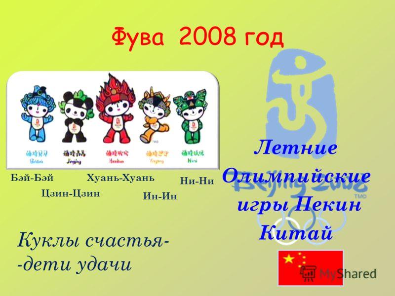 Фува 2008 год Куклы счастья- -дети удачи Летние Олимпийские игры Пекин Китай Бэй-Бэй Цзин-Цзин Хуань-Хуань Ин-Ин Ни-Ни