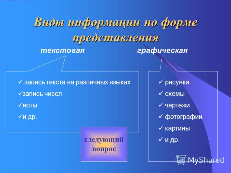 Виды информации по способам восприятия человеком звуковая информация вкусовая информация информация о запахах зрительная информация тактильная информация следующий вопрос