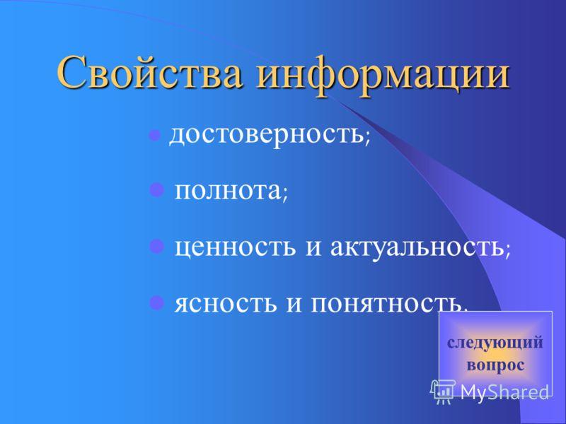 Виды информации по форме представления графическаятекстовая запись текста на различных языках запись чисел ноты и др. рисунки схемы чертежи фотографии картины и др. следующий вопрос