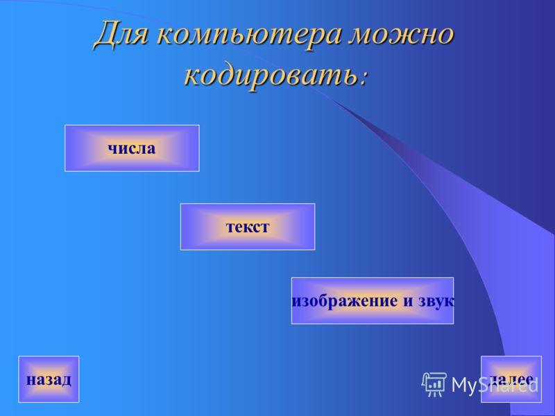 Один бит может хранить в себе один двоичный знак – 0 или 1. Это единица представления информации – простой ответ на вопрос Да или Нет. А что может хранить байт? На первый взгляд кажется, что раз в байте восемь битов, то и информации он может хранить