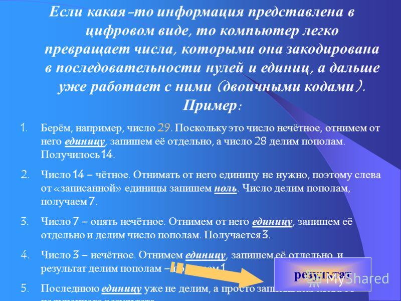 Для компьютера можно кодировать: текст числа изображение и звук далееназад
