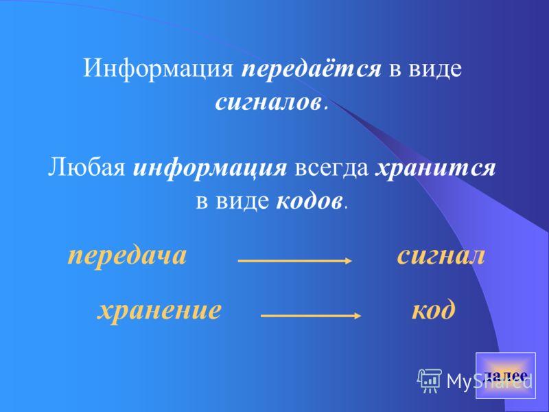 Ответь на следующие вопросы и ответы запиши в тетрадь. Как информация передаётся и как хранится? Что такое бит? Что такое байт? Сколько единиц информации может закодировать один байт? Что представляет собой таблица кодов? Как код из таблицы записать