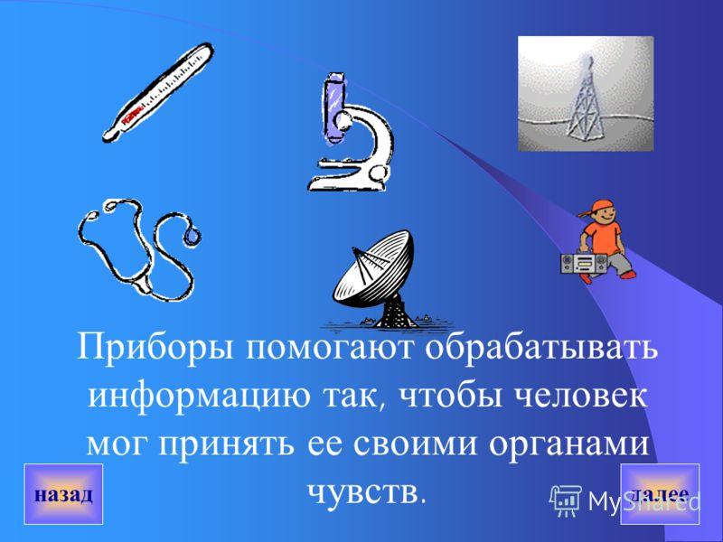 Виды информации по форме представления графическаятекстовая запись текста на различных языках запись чисел ноты и др. рисунки схемы чертежи фотографии картины и др. далееназад