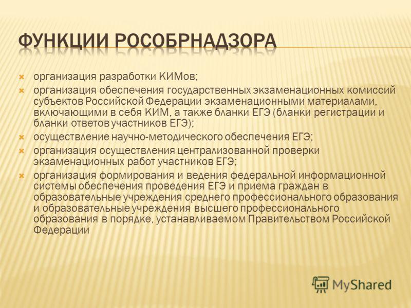 организация разработки КИМов; организация обеспечения государственных экзаменационных комиссий субъектов Российской Федерации экзаменационными материалами, включающими в себя КИМ, а также бланки ЕГЭ (бланки регистрации и бланки ответов участников ЕГЭ