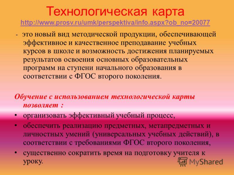 Технологическая карта http://www.prosv.ru/umk/perspektiva/info.aspx?ob_no=20077 http://www.prosv.ru/umk/perspektiva/info.aspx?ob_no=20077 - это новый вид методической продукции, обеспечивающей эффективное и качественное преподавание учебных курсов в
