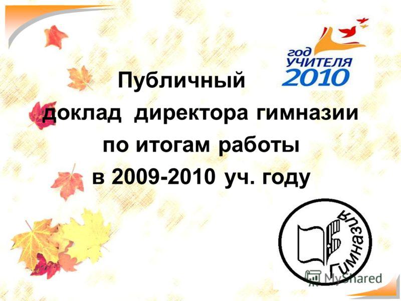 1 Публичный доклад директора гимназии по итогам работы в 2009-2010 уч. году