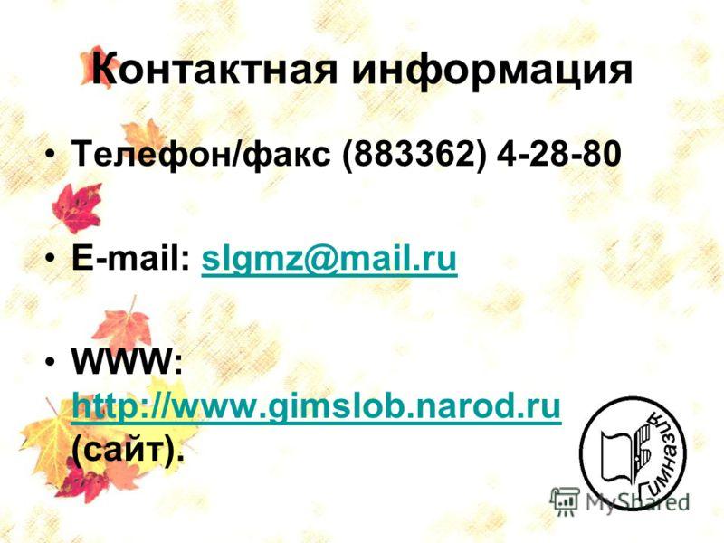 11 Контактная информация Телефон/факс (883362) 4-28-80 E-mail: slgmz@mail.ruslgmz@mail.ru WWW: http://www.gimslob.narod.ru (сайт). http://www.gimslob.narod.ru
