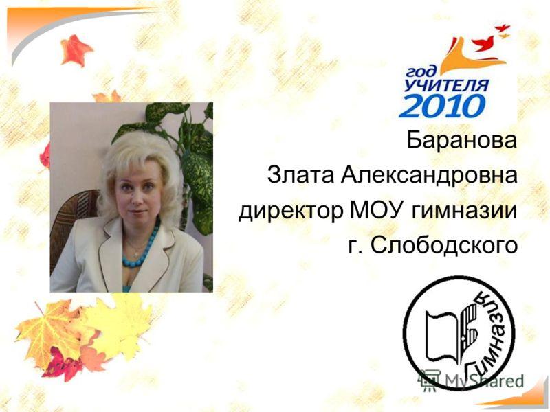13 Баранова Злата Александровна директор МОУ гимназии г. Слободского