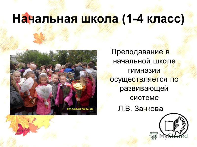16 Начальная школа (1-4 класс) Преподавание в начальной школе гимназии осуществляется по развивающей системе Л.В. Занкова