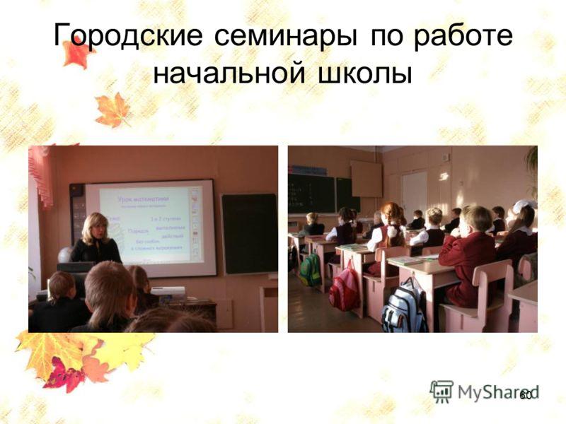 60 Городские семинары по работе начальной школы