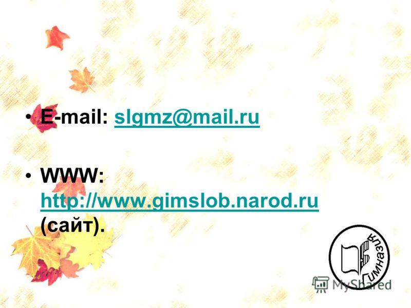 65 E-mail: slgmz@mail.ruslgmz@mail.ru WWW: http://www.gimslob.narod.ru (сайт). http://www.gimslob.narod.ru