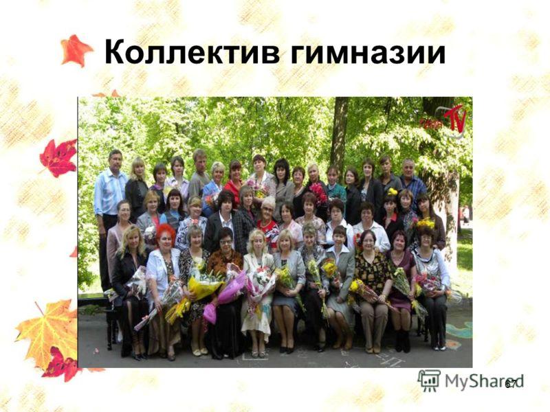 67 Коллектив гимназии