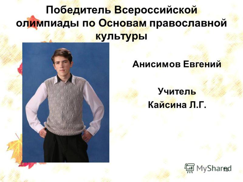 79 Победитель Всероссийской олимпиады по Основам православной культуры Анисимов Евгений Учитель Кайсина Л.Г.