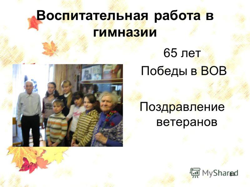 84 Воспитательная работа в гимназии 65 лет Победы в ВОВ Поздравление ветеранов