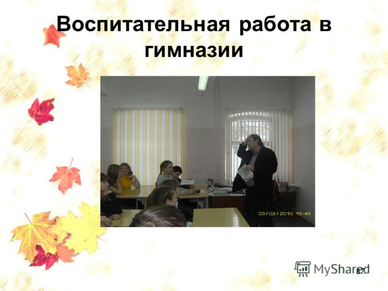 87 Воспитательная работа в гимназии