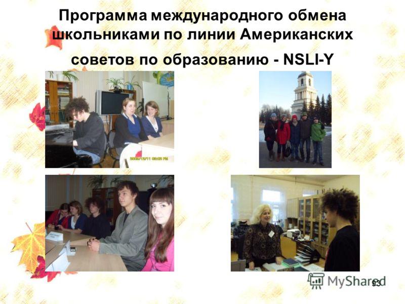 93 Программа международного обмена школьниками по линии Американских советов по образованию - NSLI-Y