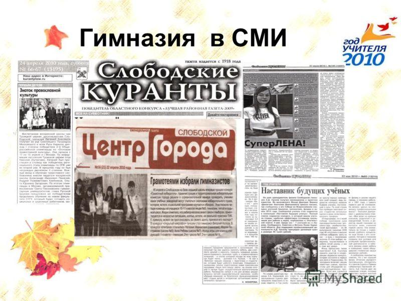94 Гимназия в СМИ