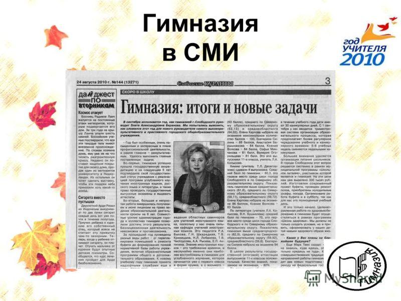 95 Гимназия в СМИ