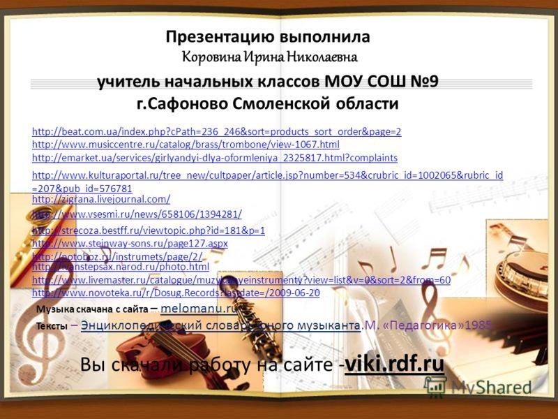 http://emarket.ua/services/girlyandyi-dlya-oformleniya_2325817.html?complaints http://www.kulturaportal.ru/tree_new/cultpaper/article.jsp?number=534&crubric_id=1002065&rubric_id =207&pub_id=576781 http://zigrana.livejournal.com/ http://www.vsesmi.ru/