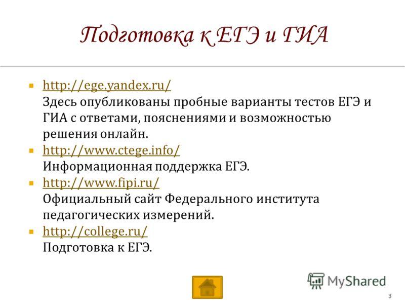 2 Подготовка к ЕГЭ и ГИА Энциклопедии, интересные факты Видеоуроки Онлайн - галереи Онлайн - путешествия Справочник по безопасной работе в Интернете