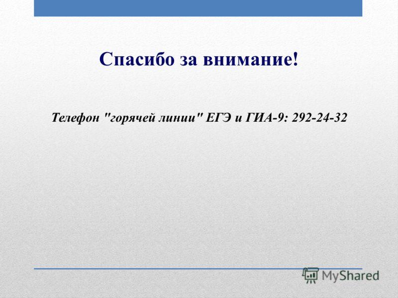 Спасибо за внимание! Телефон горячей линии ЕГЭ и ГИА-9: 292-24-32