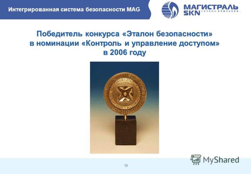 13 Победитель конкурса «Эталон безопасности» в номинации «Контроль и управление доступом» в 2006 году Интегрированная система безопасности MAG