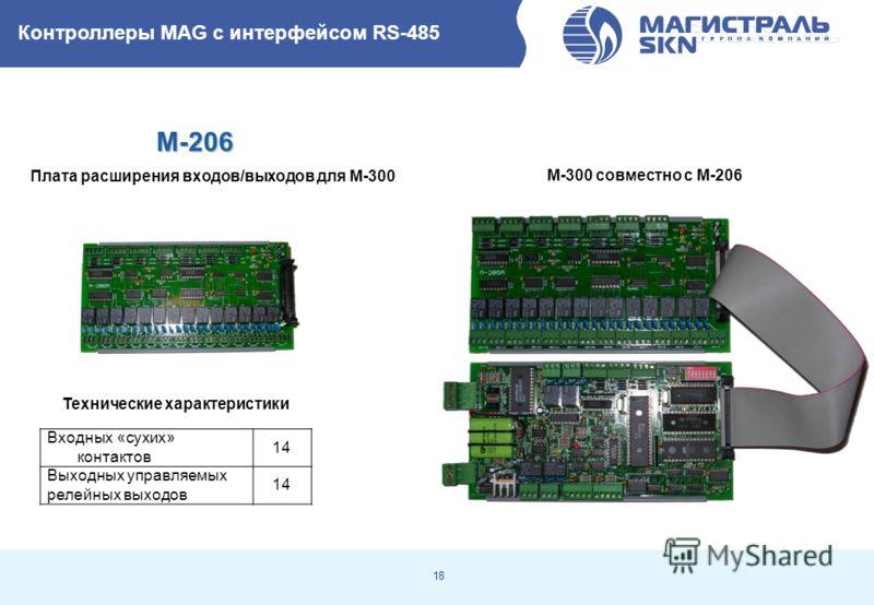 18 Плата расширения входов/выходов для М-300 Контроллеры MAG с интерфейсом RS-485 М-300 совместно с М-206 M-206 Технические характеристики Входных «сухих» контактов 14 Выходных управляемых релейных выходов 14