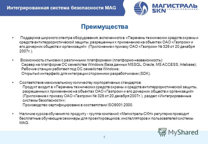 5 Поддержка широкого спектра оборудования, включенного в «Перечень технических средств охраны и средств антитеррористической защиты, разрешенных к применению на объектах ОАО «Газпром» и его дочерних обществ и организаций» (Приложение к приказу ОАО «Г