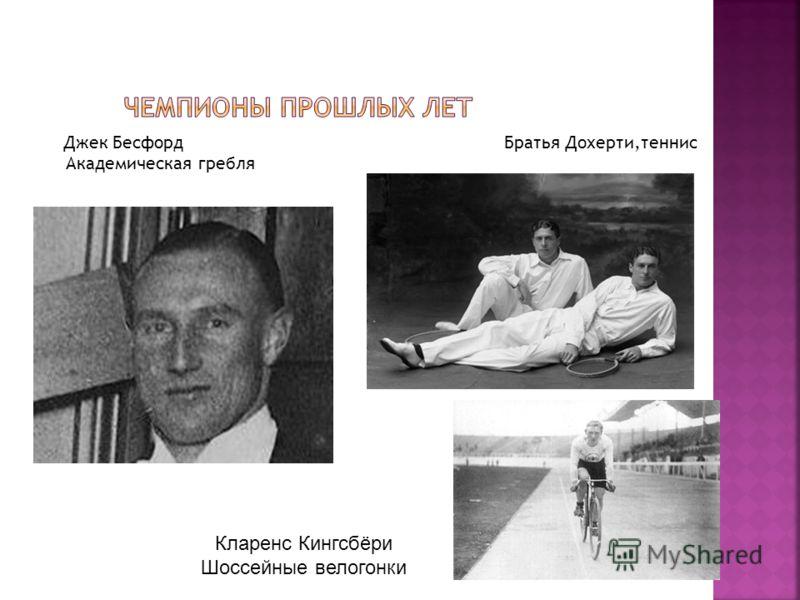 Джек Бесфорд Братья Дохерти,теннис Академическая гребля Кларенс Кингсбёри Шоссейные велогонки