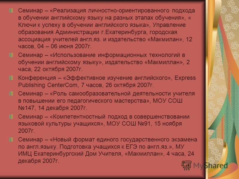 Семинар – «Реализация личностно-ориентированного подхода в обучении английскому языку на разных этапах обучения», « Ключи к успеху в обучении английского языка», Управление образования Администрации г.Екатеринбурга, городская ассоциация учителей англ