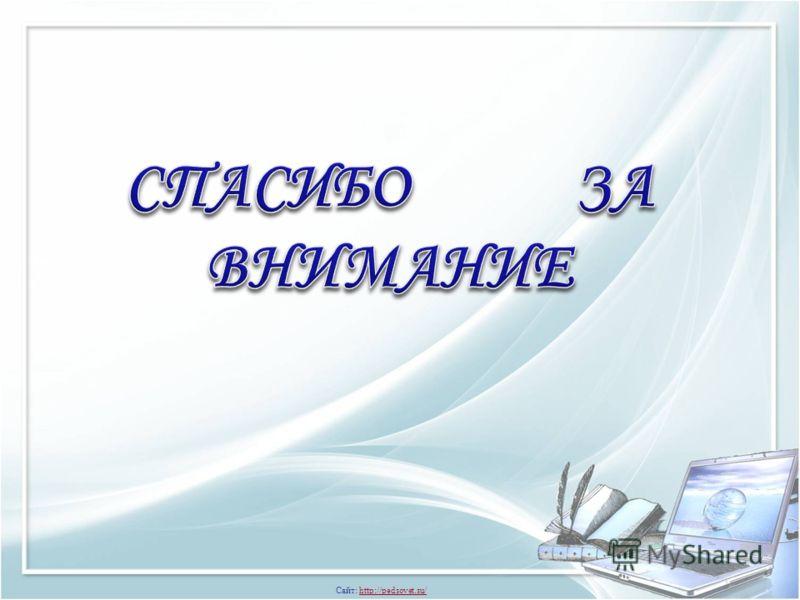 Сайт: http://pedsovet.su/http://pedsovet.su/