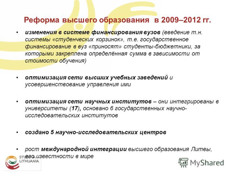 Реформа высшего образования в 2009–2012 гг. изменения в системе финансирования вузов (введение т.н. системы «студенческих корзинок», т.е. государственное финансирование в вуз «приносят» студенты-бюджетники, за которыми закреплена определённая сумма в