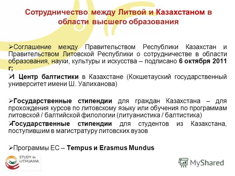 Соглашениe между Правительством Республики Казахстан и Правительством Литовской Республики о сотрудничестве в области образования, науки, культуры и искусства – подписано 6 октября 2011 г; 1 Центр балтистики в Казахстанe (Кокшетауский государственный