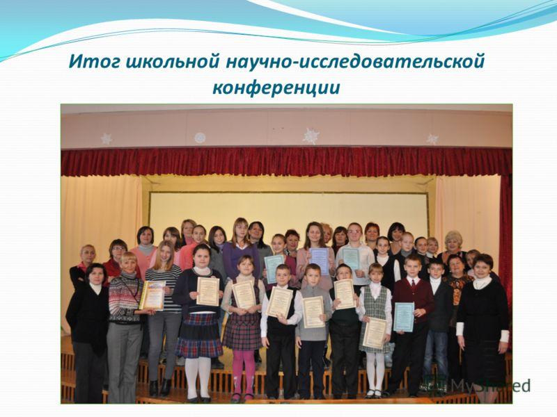 Итог школьной научно-исследовательской конференции
