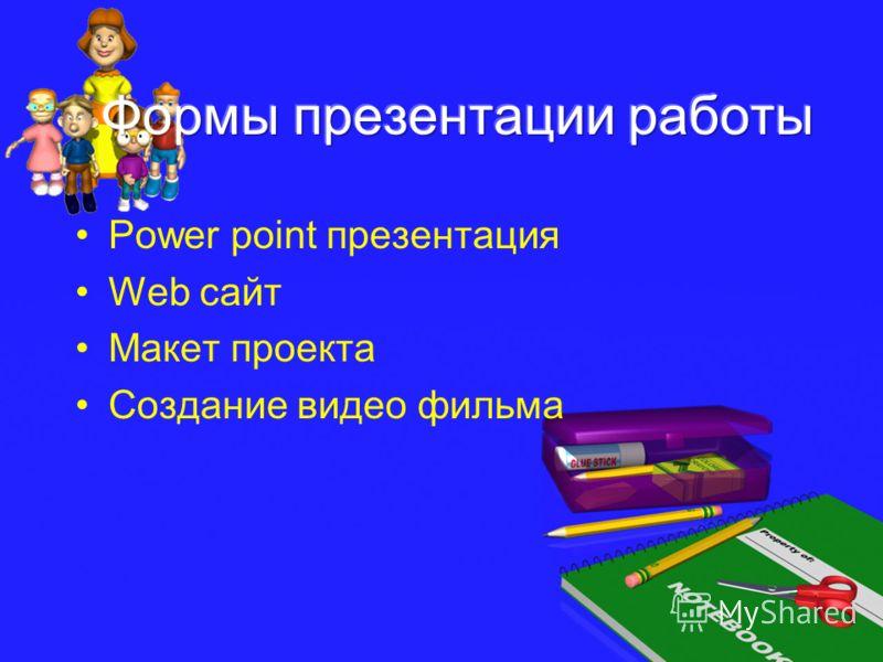 Power point презентация Web сайт Макет проекта Создание видео фильма