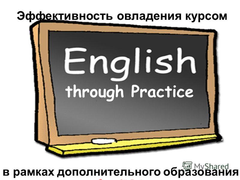 through Practice Эффективность овладения курсом в рамках дополнительного образования