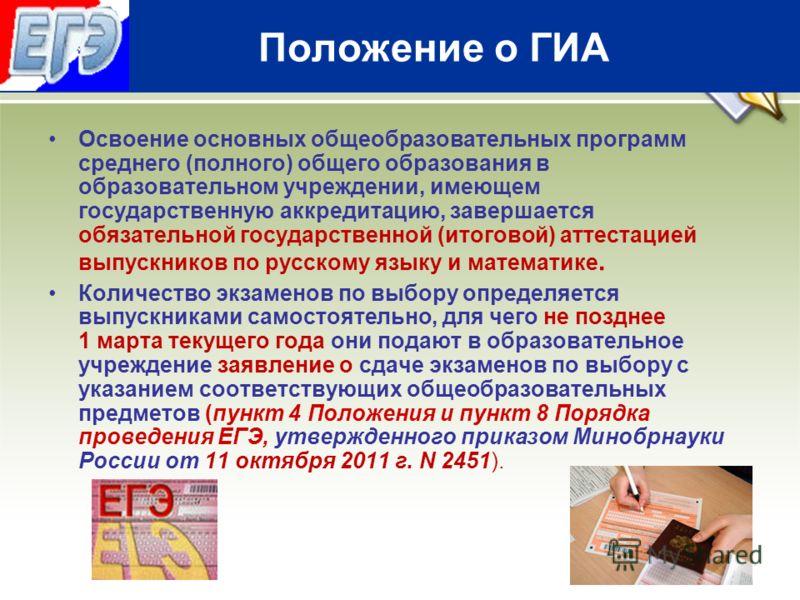 Освоение основных общеобразовательных программ среднего (полного) общего образования в образовательном учреждении, имеющем государственную аккредитацию, завершается обязательной государственной (итоговой) аттестацией выпускников по русскому языку и м