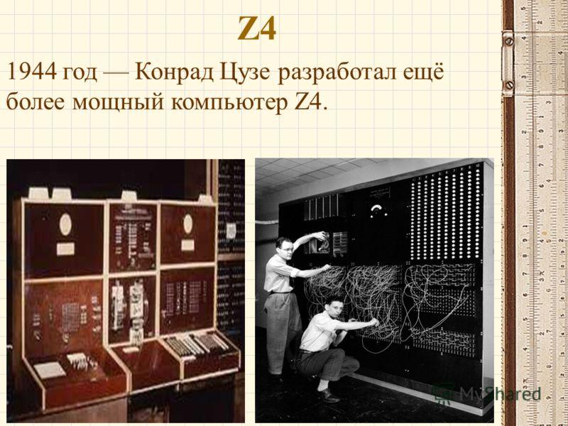 Z4 1944 год Конрад Цузе разработал ещё более мощный компьютер Z4.