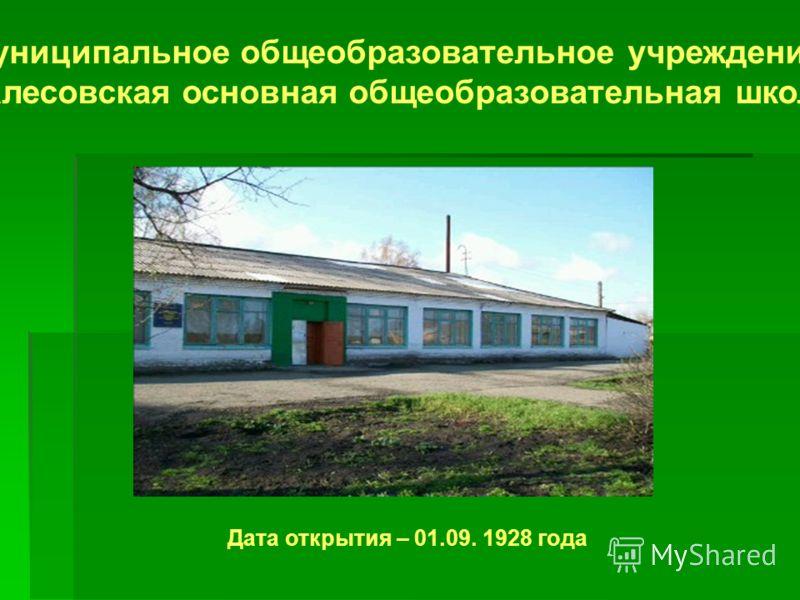 Муниципальное общеобразовательное учреждение Залесовская основная общеобразовательная школа Дата открытия – 01.09. 1928 года